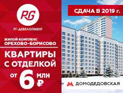 ЖК «Орехово-Борисово» Квартиры в Москве от 6 млн руб.!